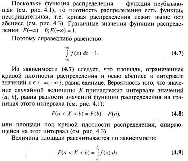 Цель и задачи дисциплины: дать методологические основы теории измерений и метрологического обеспечения измерений