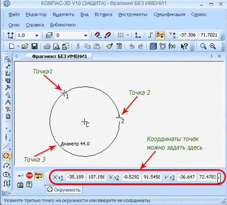 Как сделать точку в компасе