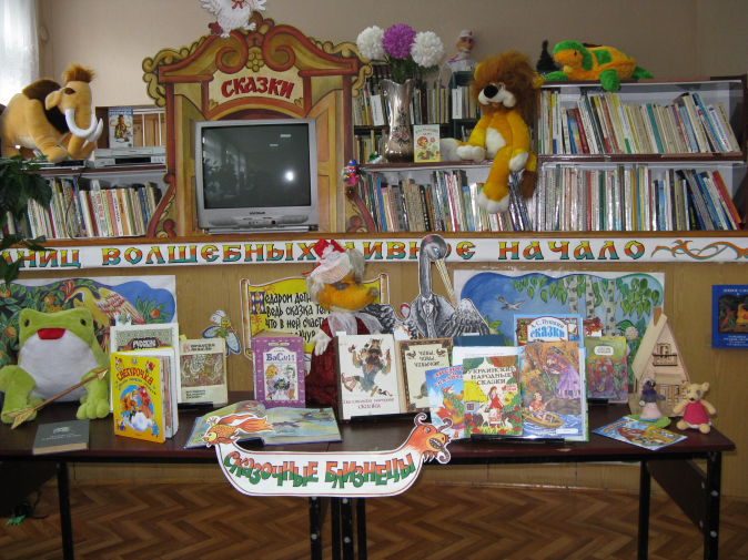 оформление детских библиотек фото.