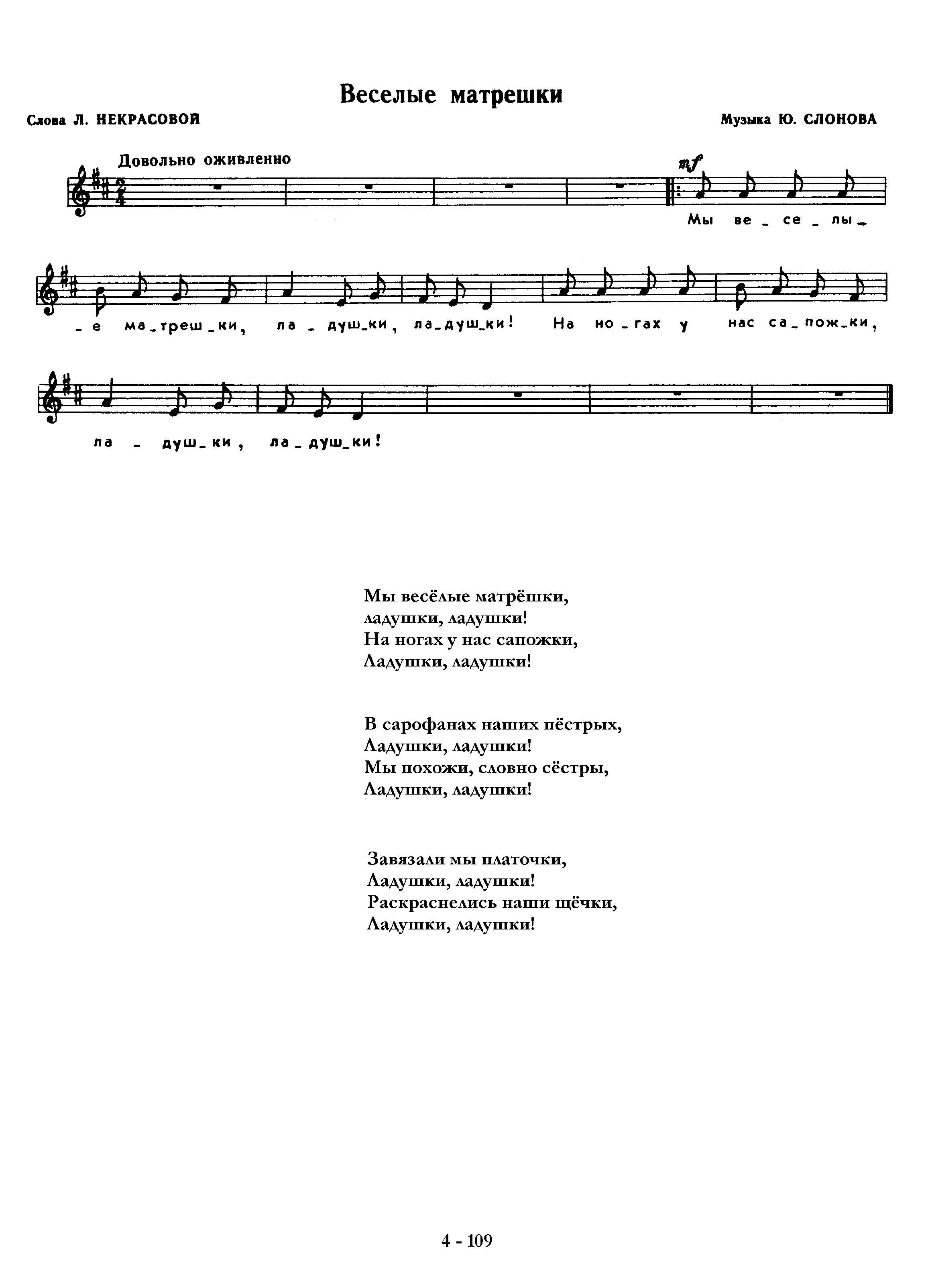 ПЕСНЯ МЫ ВЕСЕЛЫЕ МАТРЕШКИ МИНУСОВКА СКАЧАТЬ БЕСПЛАТНО