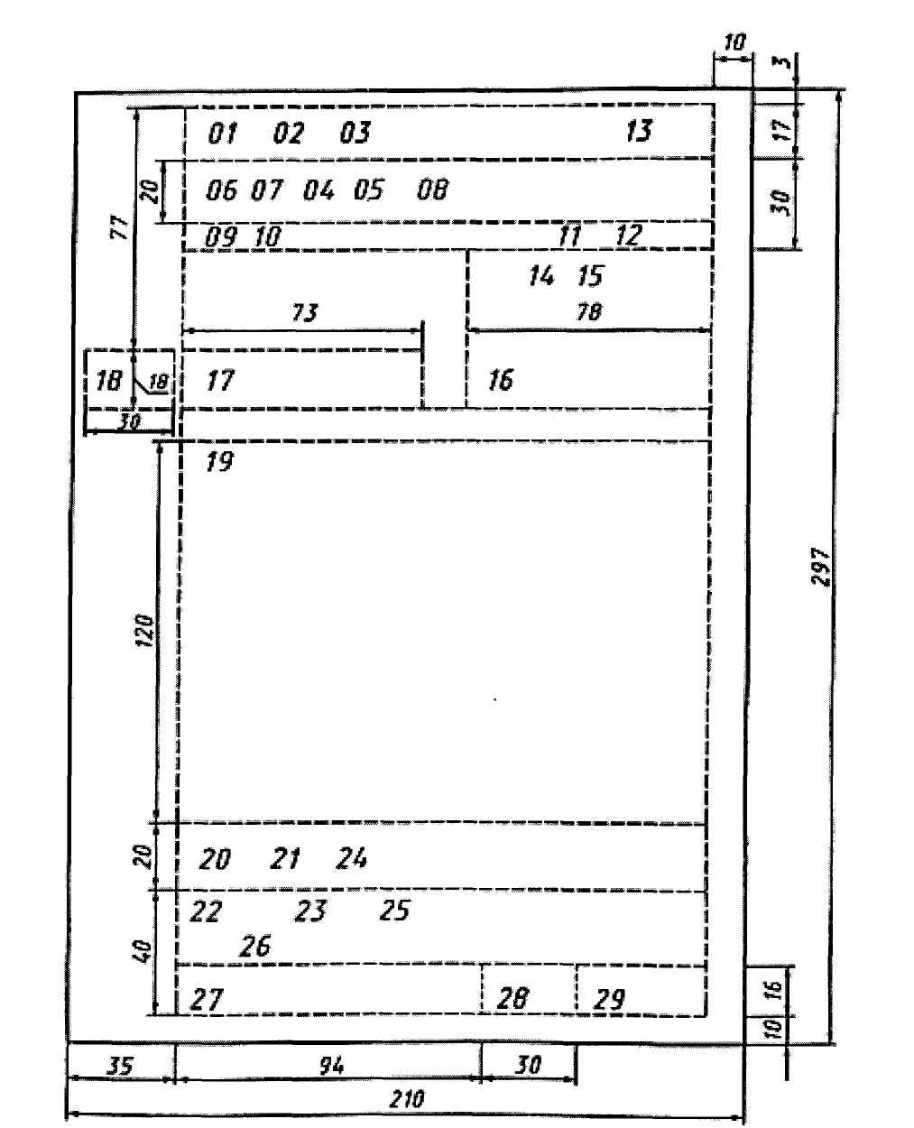 Как сделать бланк документа 131