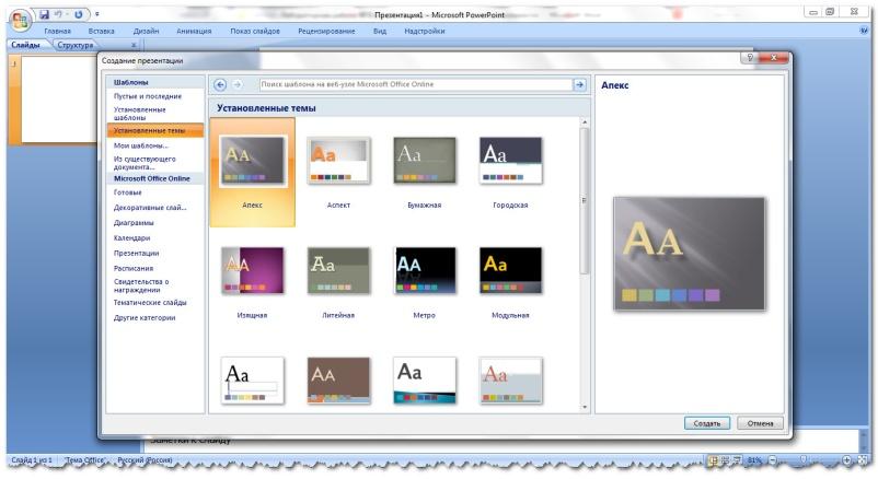 Как сделать слайды в powerpoint 2010