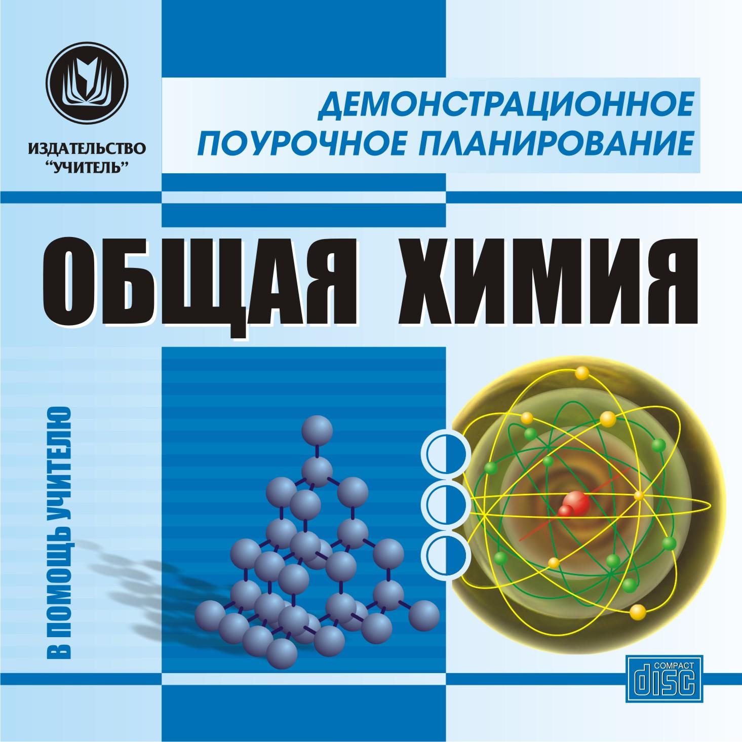220 - номер диска, медиатека, материалы по химии