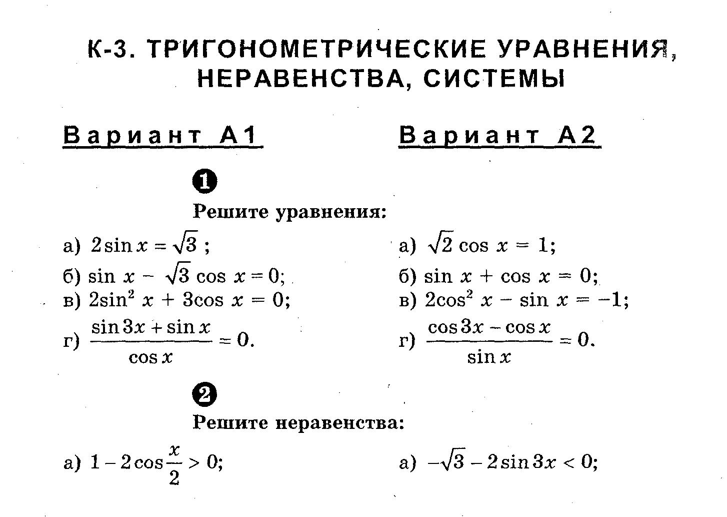 Решебник По Тригонометрии Простейшие Тригонометрические Уравнения И Их Решения
