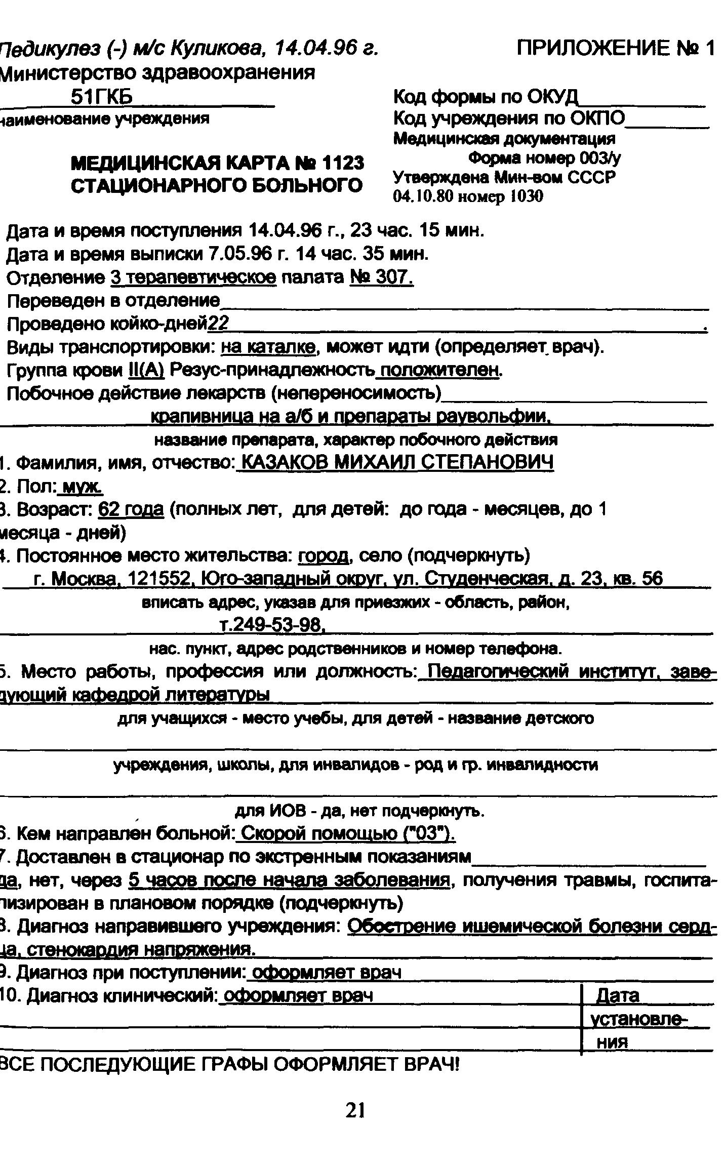 Должностная Инструкция Медсестры Регистратора