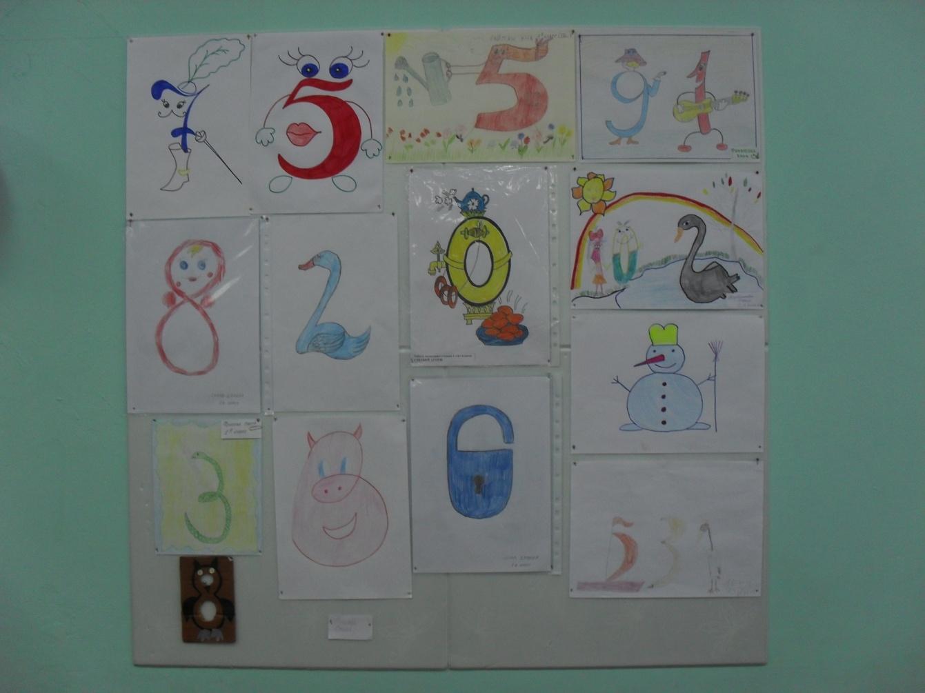 Рисунок оживи цифру или рисунок из цифр