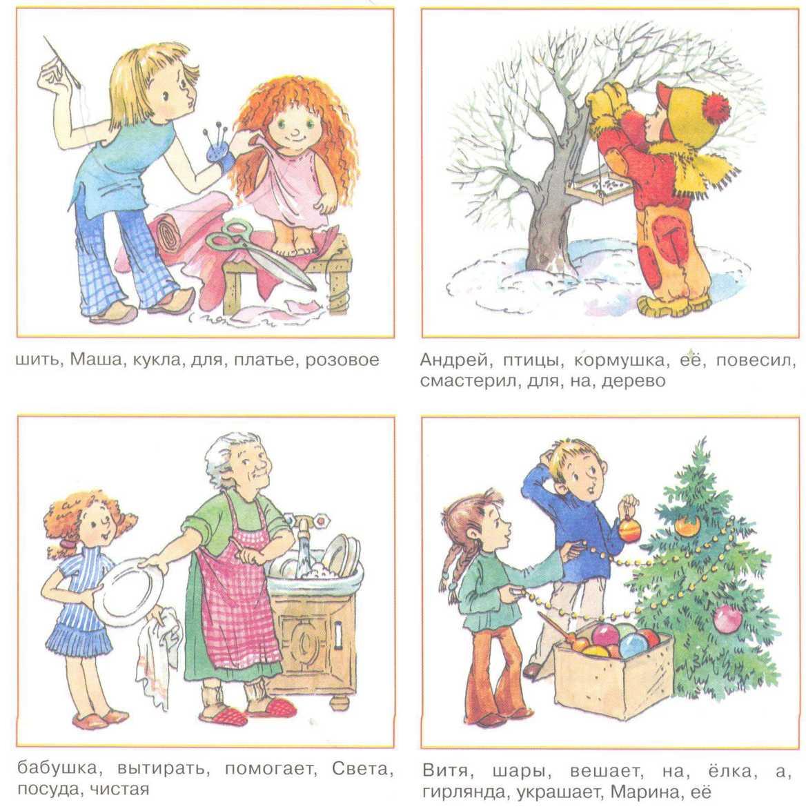 Схема к слову бабушка